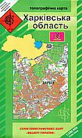 Топографическая карта Харківська область 1:200 000