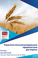 Управління сільськогосподарським підприємством для України