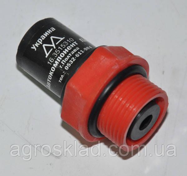 Клапан контрольного вывода (16.3515310) (Автокомпонент)