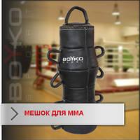 Мішок для грепплінгу Бойко-Спорт, (кросфіт, ММА, самбо) шкіра, 25-30 кг