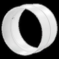 Соединитель d 100 мм для круглых каналов