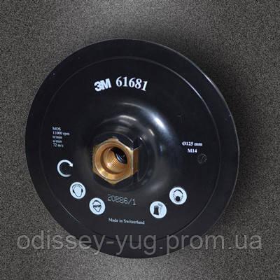 Оправка 3М,61680 для дисков Scotch-Brite.Тарелка-держатель М14,  д. 125 мм.61680