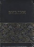 Библия 055 кож.зам, черная, узор (артикул 11551), фото 1