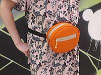 Жіноча кругла бананка сумочка на пояс помаранчева