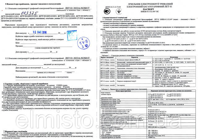 Паспорт многотарифных электросчетчиковЛЕТ 01