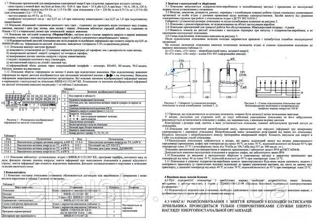 Паспорт многотарифных электросчетчиковЛЕТ 01 в Харькове