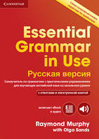 Essential Grammar in Use 4th Edition Book with answers + eBook Russian edition