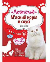 Консервы для котов Леопольд Рагу в соусе с курицей и печенью, 100 грамм, 24шт. в уп.