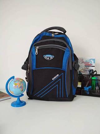 Школьный подростковый рюкзак Edison 40*30*17 см, фото 2