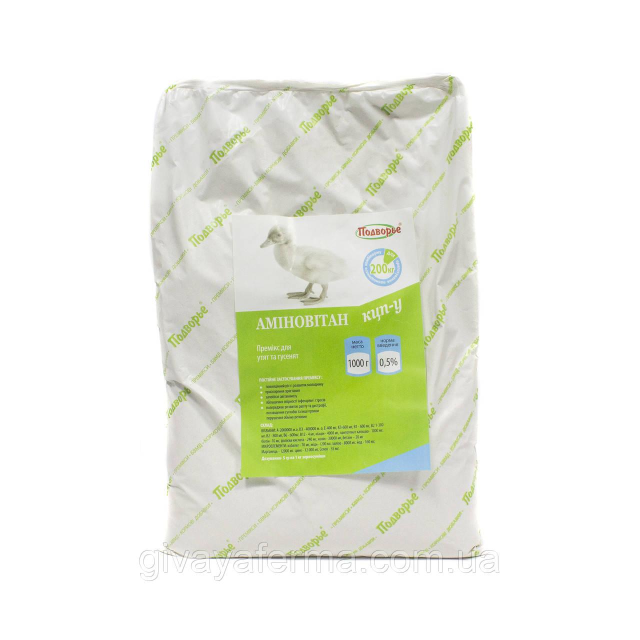 Витаминный премикс Аминовитан КЦП-У утята 0,5%, 1 кг, для утят и гусят, витаминно-минеральная добавка