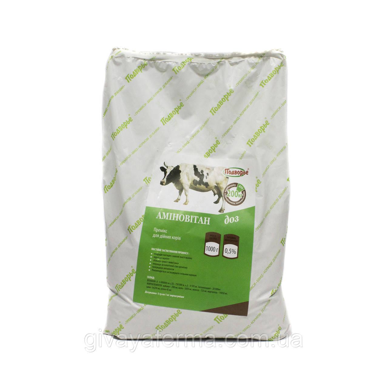 Премикс Аминовитан ДОЗ  0,5%, 1 кг,  для дойных коров и крс