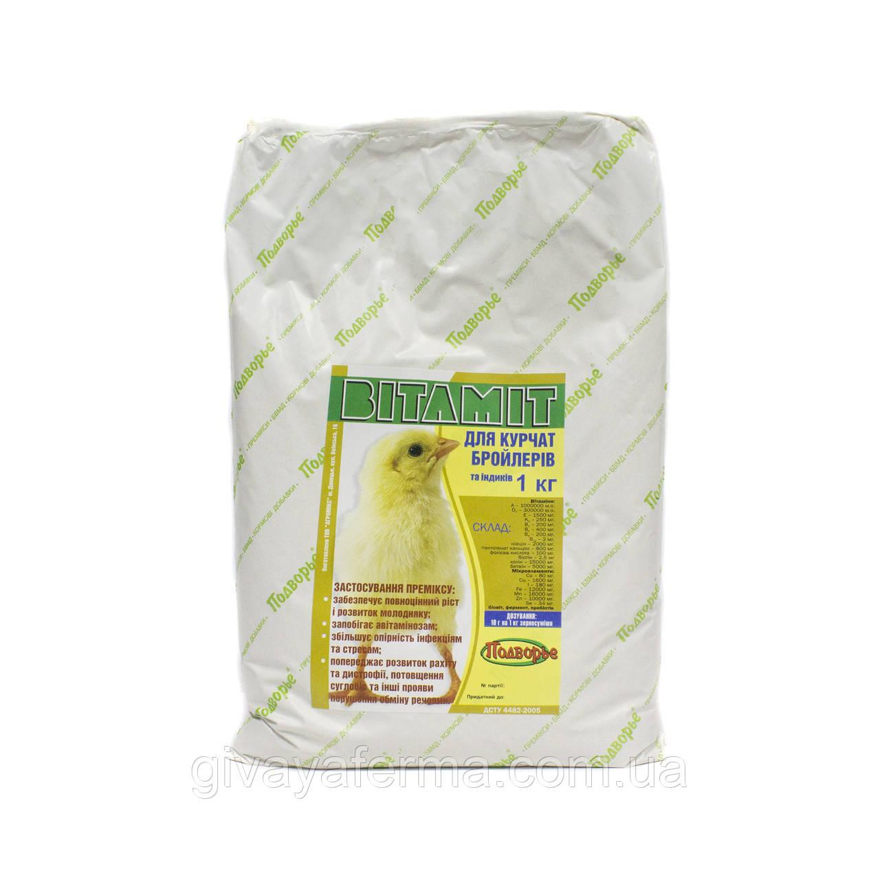Премикс Витамит - бройлер старт 1%, 1 кг, (цыплята бройлеры, индюшата) витаминно-минеральный комплекс