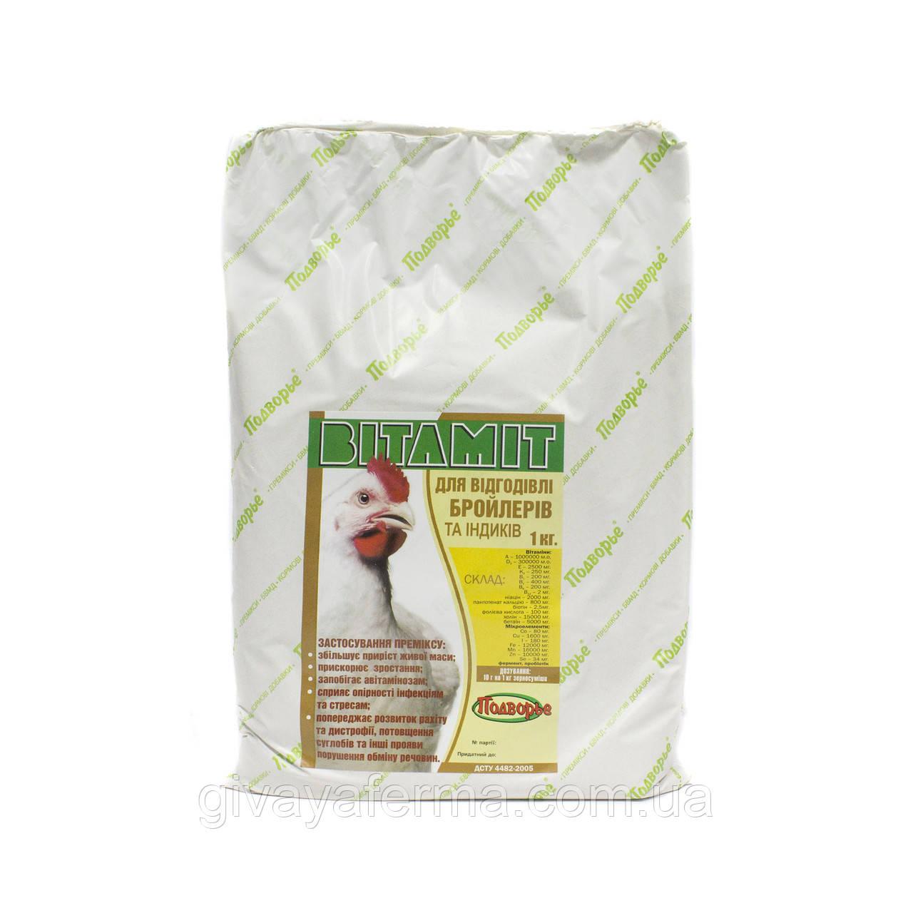 Премикс Витамит- бройлер откорм 1%, 1 кг, витаминно-минеральный комплекс