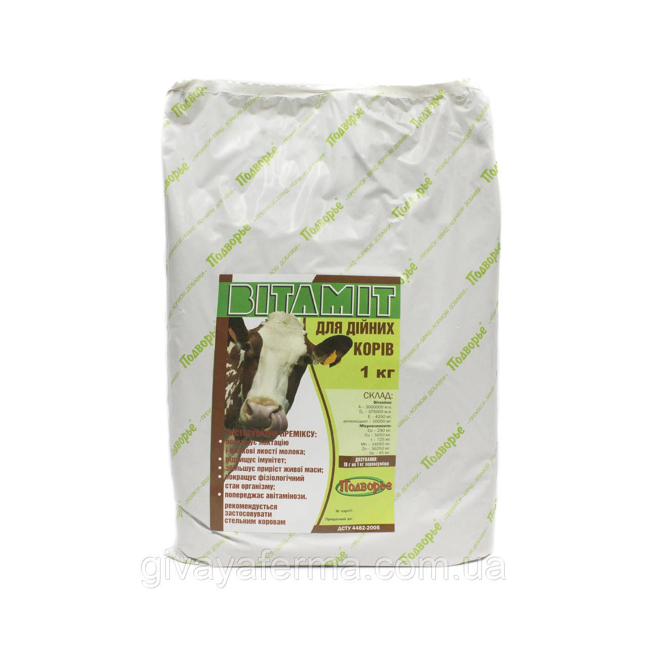 Премикс Витамит - дойная корова 1%, 1 кг, витаминная добавка в корм