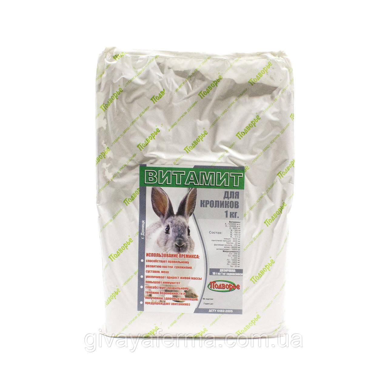 Премикс Витамит - кролик 1%, 1 кг