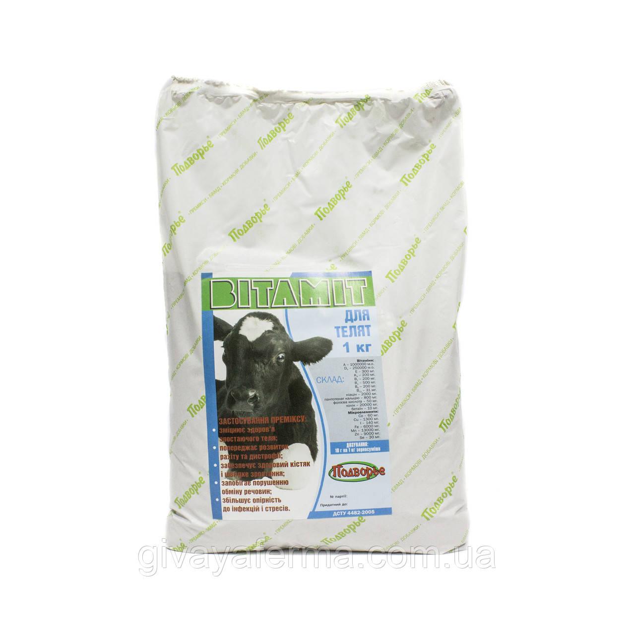 Премикс Витамит - теленок 1%, 1 кг, витамины минералы, добавка в корм