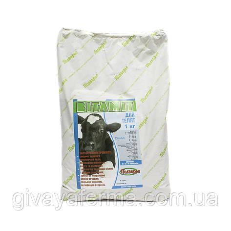Витаминный премикс Витамит - теленок 1%, 1 кг, добавка к корму, фото 2