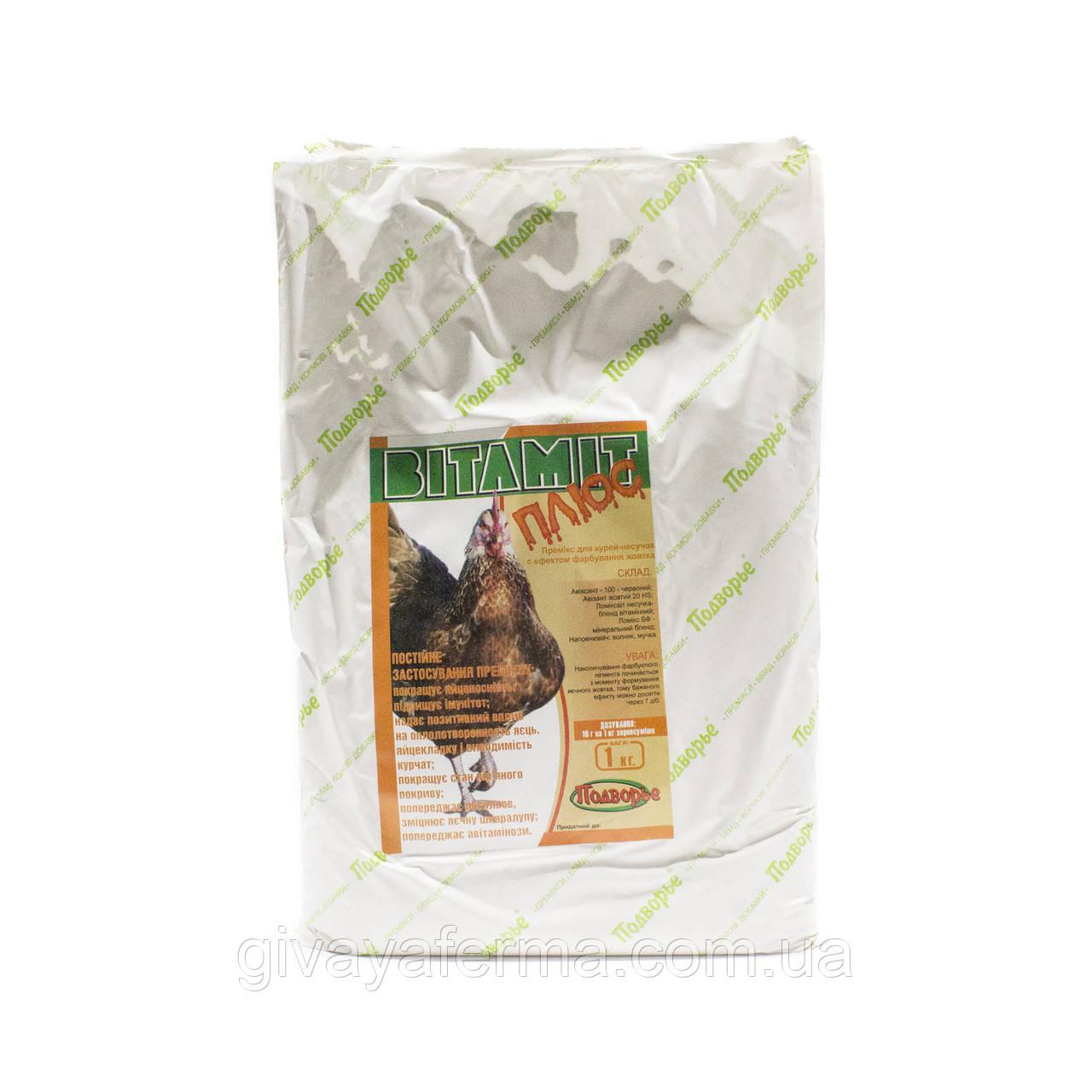 Витамит - несушка ПЛЮС (карофилы) 1%, 1 кг, ОКРАШИВАНИЕ ЖЕЛТКА, витаминный премикс