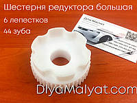 Шестерня 46/6 лепестков большая редуктора  детского электромобиля