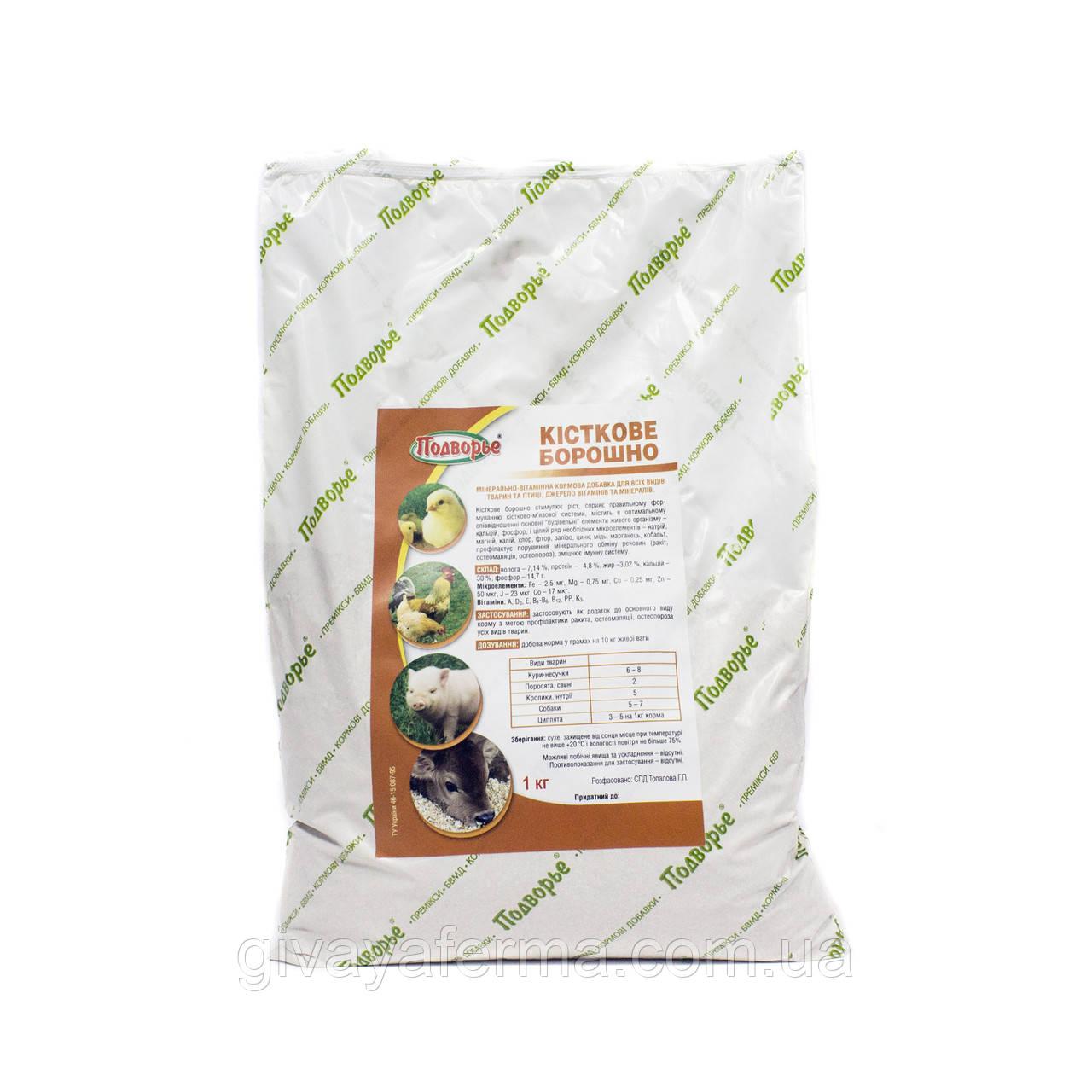 Мука костная 1 кг белково-витаминная кормовая добавка