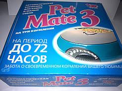 Автоматическая кормушка Pet Mate - 3 для собак