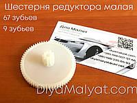 Шестерня 67/9 зубьев малая редуктора электромобиля детского