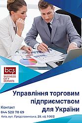 """Управління торговим підприємством для України"""", для 1 користувача"""
