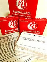 Argument Aid Kit - креативное решение конфликтов в отношениях. Олейник Анна, фото 1