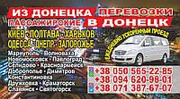 Пассажирские перевозки Славянск-Донецк, Донецк-Славянск, фото 1