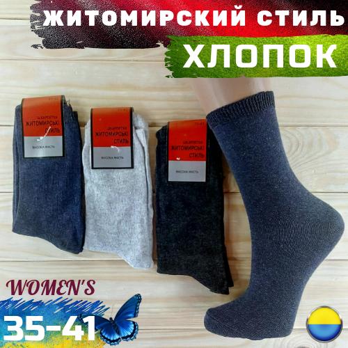 Носки женские демисезонные Житомирские Стиль, Украина НЖД-02102