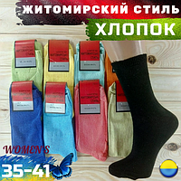 Носки женские демисезонные Житомирские Стиль, Украина НЖД-0202787