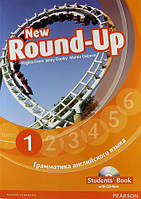 Round-Up NEW 1 Student's Book + CD-Rom