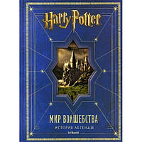 Гарри Поттер Мир волшебства История легенды