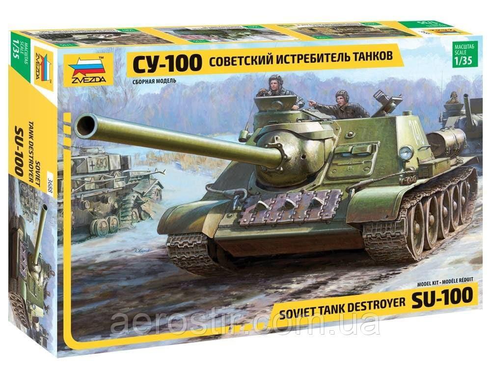 СУ-100 1/35 ЗВЕЗДА 3688