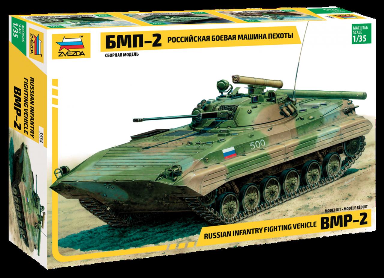 Боевая машина пехоты БМП-2. Сборная модель в масштабе 1/35. ZVEZDA 3554