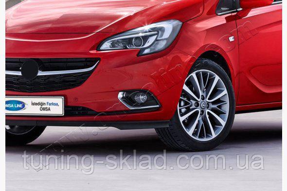 Хром накладки на противотуманки  Opel Corsa E 2015  (Опель Корса)