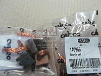 Комплект щёток (производство CARGO) (арт. 140955), AAHZX
