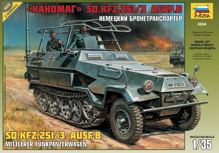 Немецкий бронетранспортер «Ханомаг» SD.KFZ.251/3 AUSF B. 1/35 ZVEZDA 3604