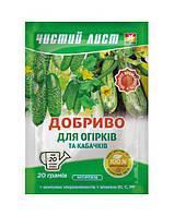 Удобрение Чистый Лист для огурцов и кабачков 20г /20шт