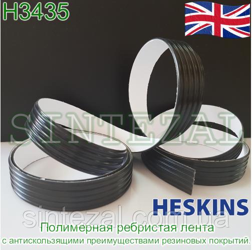 Антискользящяя ребристая лента Heskins - фото 2