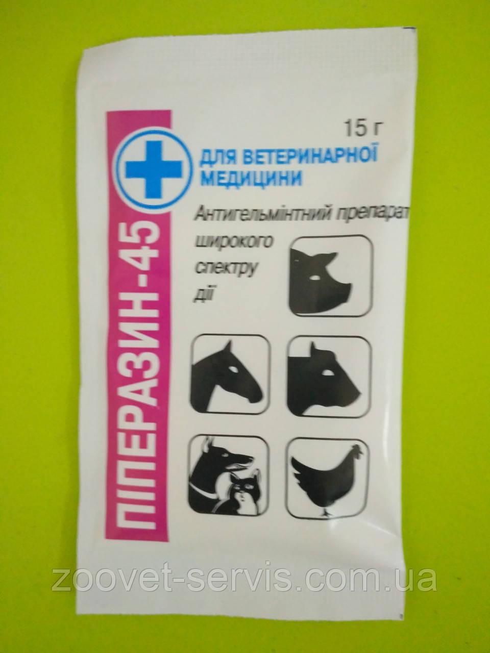 Пиперазин - 45 порошок, упаковка - 15 г