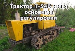 Трактор Т-54В и его основные регулировки