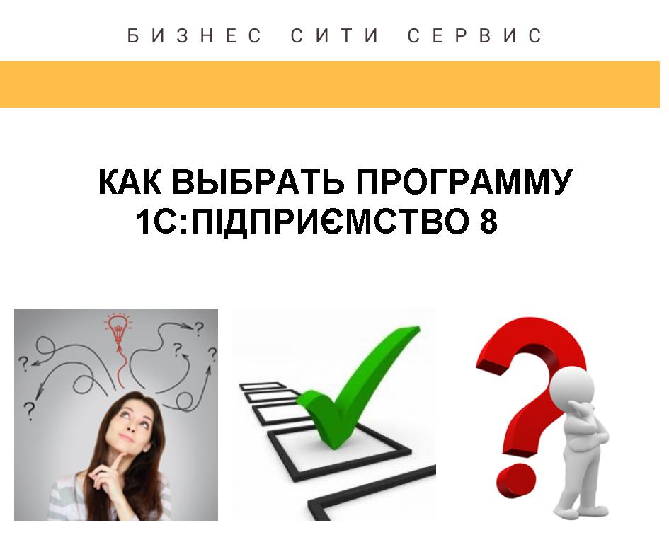 Консультации по выбору программы 1С:Підприємство