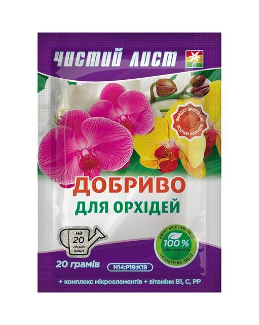Удобрение Чистый Лист для орхидей 20г /20шт