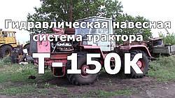 Гидравлическая навесная система трактора Т-150К