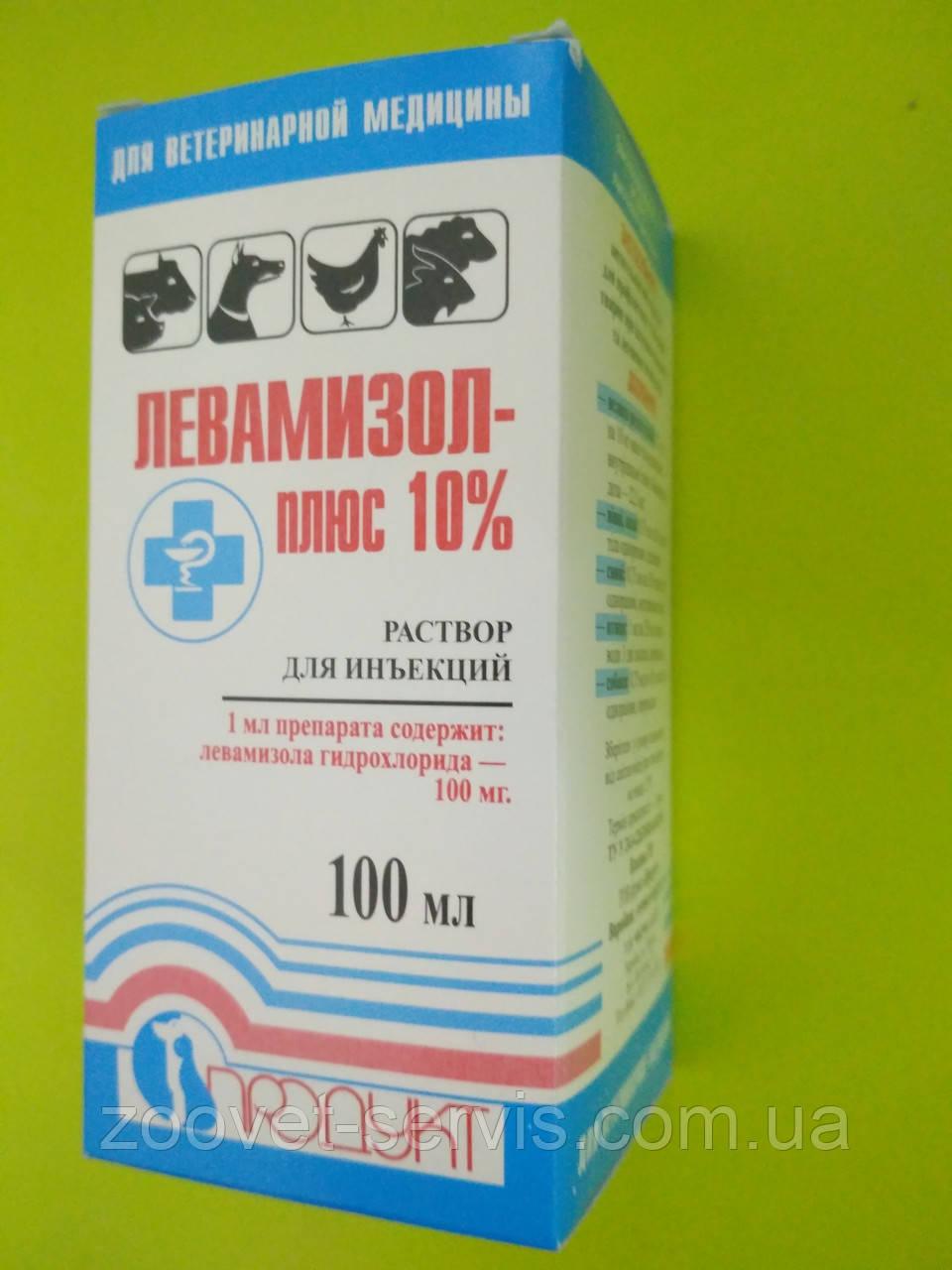Левамизол-ПЛЮС 10% 100 мл
