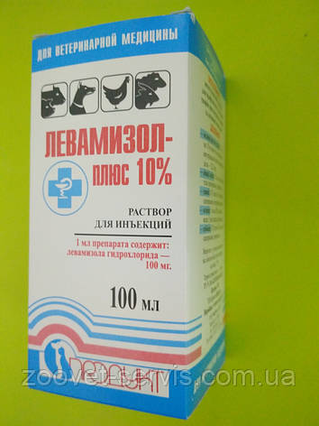 Левамизол-ПЛЮС 10% 100 мл, фото 2