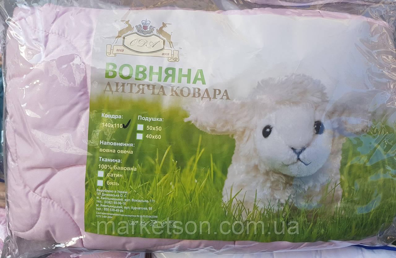 Детское одеяло из овечьей шерсти 140*110.