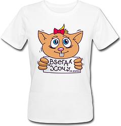 Женская футболка Всегда хочу на ручки (белая)