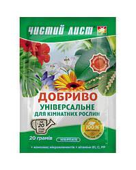 Минеральное удобрение Чистый Лист Универсальное для комнатных растений 20г